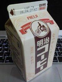 Meijicoffee2