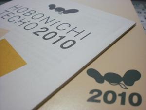 Hobonichi_2010