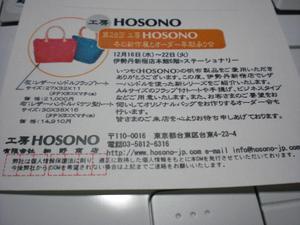 Hosono_letter0912