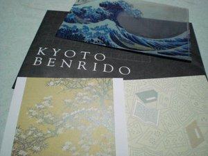 Kyoto_benrido
