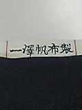 一澤帆布製