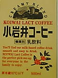 小岩井コーヒー