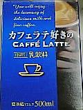 カフェラテ好きのCAFE LATTE