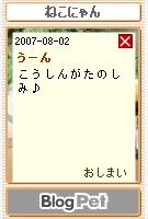Nekonyann20070802