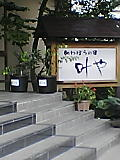 飯坂温泉にて