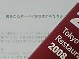 ZAGAT Tokyo Restrants 2008