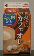 Meijifuyucafeaulait2007_2