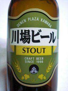 Kawaba_stout