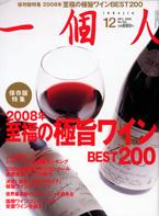 Ikkojin2008_12_w