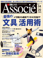 Nikkei_asocie_20100420_2