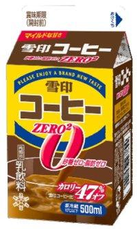 Sb_coffee_zero