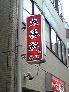 神田 大勝軒