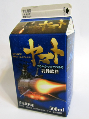Yamato_drink