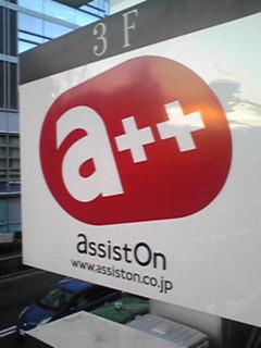 アシストオン原宿店