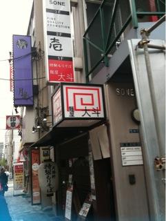 麺屋 大斗