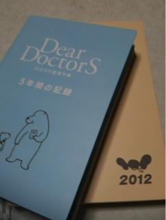 ほぼ日手帳 2012
