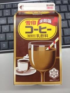 雪印コーヒー 復刻版 Ver.1970