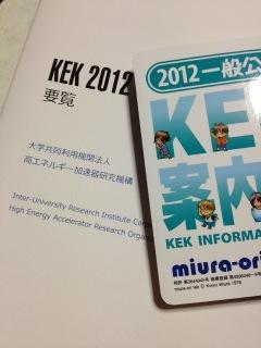 KEK 2012 一般公開