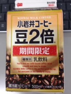 小岩井コーヒー 豆2倍