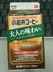 小岩井コーヒー 大人の味わい