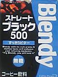 Blendyストレートブラック500