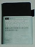 ほぼ日手帳2007