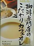 珈琲専門店のこだわりカフェ・オ・レ