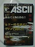 特製「月刊ASCII」ティッシュ